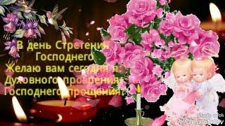 СРЕТЕНИЕ ГОСПОДНЕ КАРТИНКИ GIF! Для viber, whats app, vkontakt, odnoklassniki, facebook.