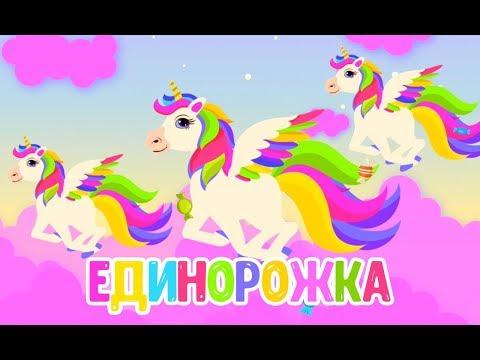 МультиВарик - Единорожка (колыбельная) (2 серия)