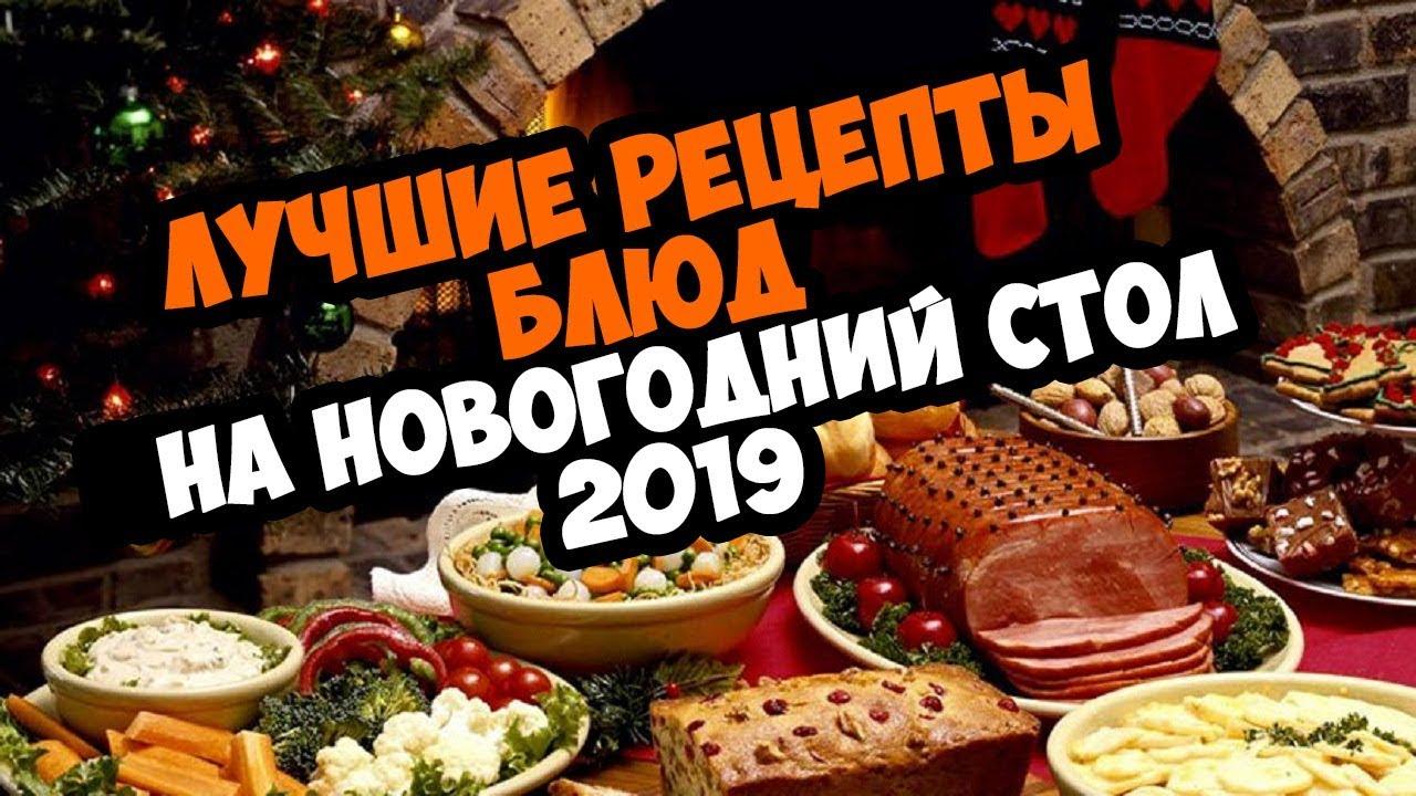 Лучшие рецепты блюд на Новый год 2019 Свиньи