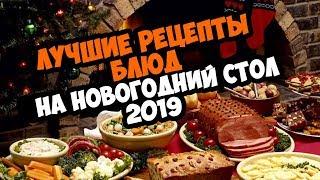 РЕЦЕПТЫ НА НОВЫЙ ГОД 2019 - ГОРЯЧИЕ БЛЮДА И ХОЛОДНЫЕ ЗАКУСКИ! ЛУЧШИЕ РЕЦЕПТЫ!!!