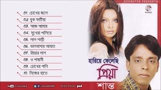 Shanto - Hariye Felechi Priya