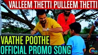 Download Hindi Video Songs - Valleem Thetti Pulleem Thetti | Vaathe Poothe Promo Song | Kunchacko Boban, Shyamili | Official
