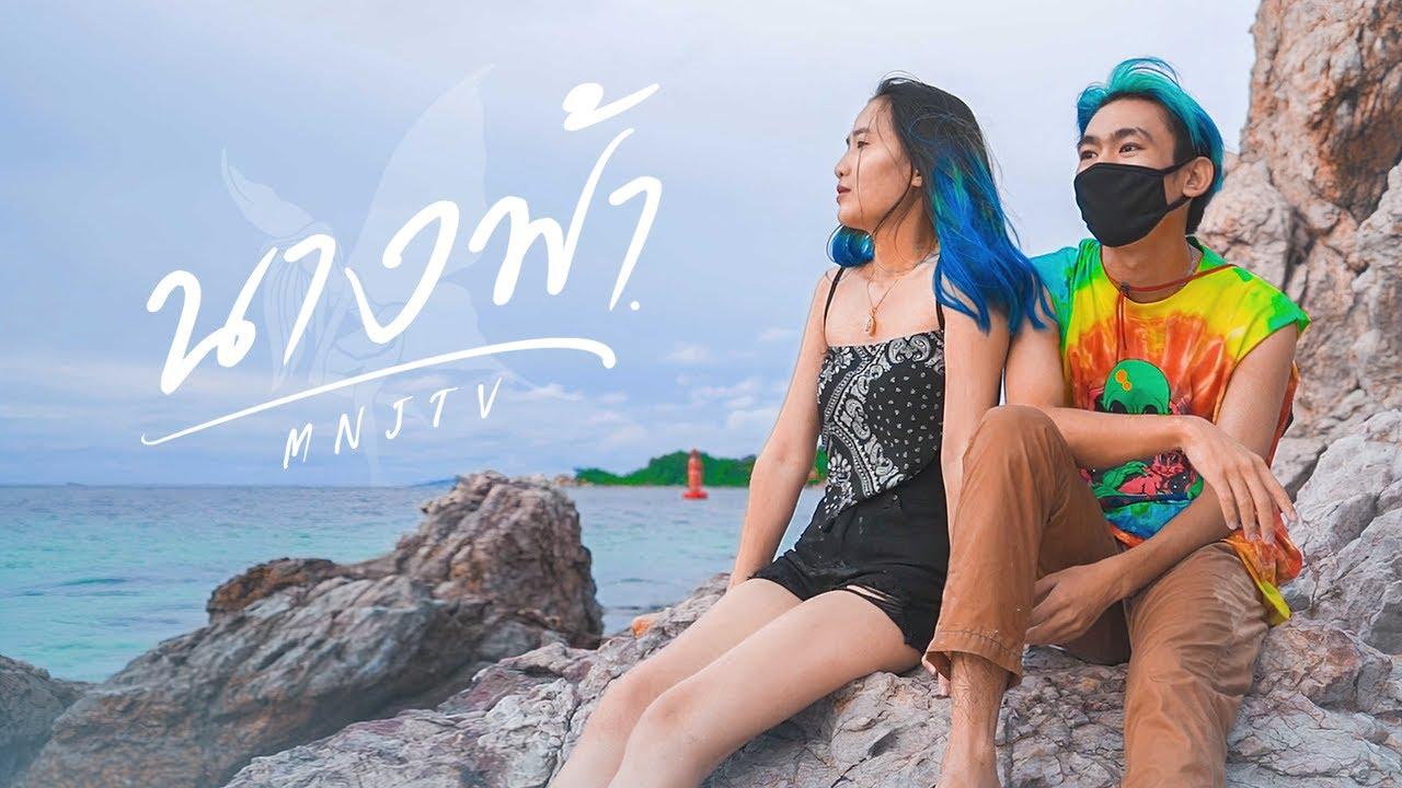 MNJ TV - นางฟ้า [Official Music Video]