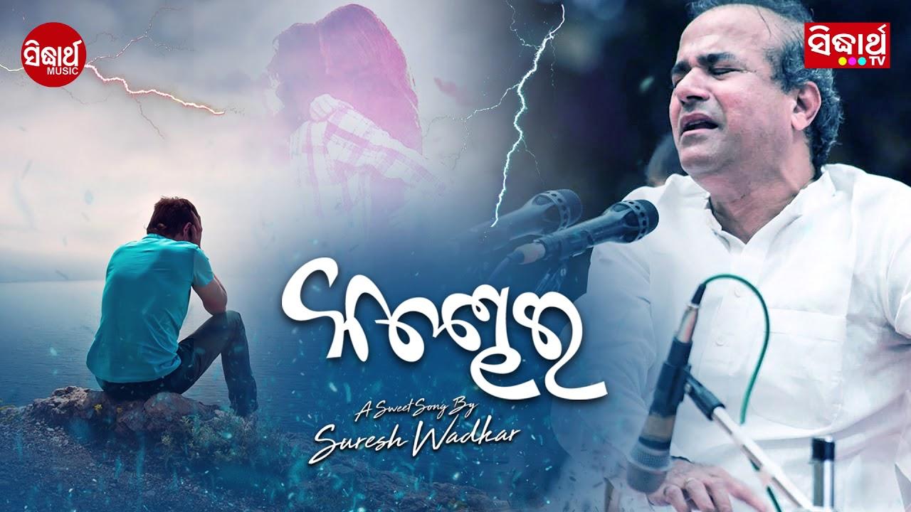 Suresh wadekar all odia bhajan song download