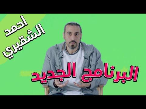 الأن برنامج احسان من المستقبل أحمد الشقيري على قناة Mbc برنامج احمد الشقيري 2020 إحسان من المستقبل دليل الوطن