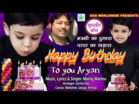 Happy Birthday To You Aryan-जन्मदिन की लख-लख बधाइयाँ-Mummy Ka Dulara Papa Ka Sahara, Super Hit Song