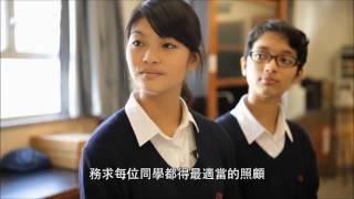 Publication Date: 2016-10-27 | Video Title: 孔聖堂中學簡介 - 優質課程