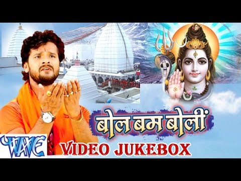 HD बोल बम बोली - Khesari Lal - Bol Bum Boli  - Video JukeBOX - Bhojpuri Kanwar Bhajan 2015 new