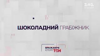 Вражаючі історії ТСН. Шоколадний грабіжник