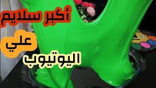 سوينا اكبر سلايم علي اليوتيوب /سوبر نونه سلايم