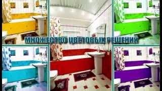 Экран на ванну. Недорогая мебель для ванной.(, 2012-10-03T13:39:42.000Z)