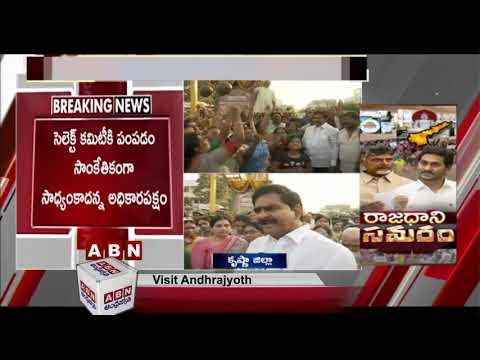 జగన్ కన్ను విశాఖలో లక్ష కోట్ల బాస్కెట్ పై పడింది- దేవినేని ఉమా   ABN Telugu teluguvoice