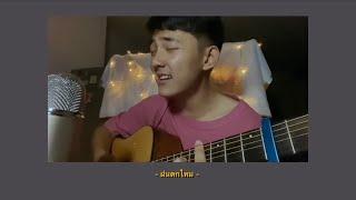 ฝนตกไหม - Three Man Down | Cover by First Anuwat