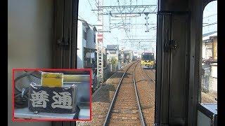 【前面展望】京阪本線・伏見稲荷から七条まで普通列車 Frontal view of  Keihan in Kyoto Japan.
