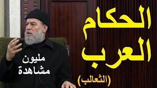 حقيقة الحكام العرب (الثعالب) التاريخ الخفي بسام جرار مالم تسمعه من قبل. للمزيد ◀ عجائب  #alkebche