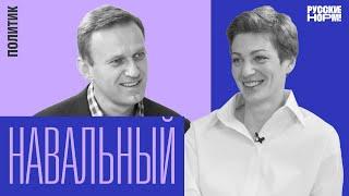 Что будет с бизнесом в России Навального. Спор с политиком о росте экономики, мигрантах и медиа