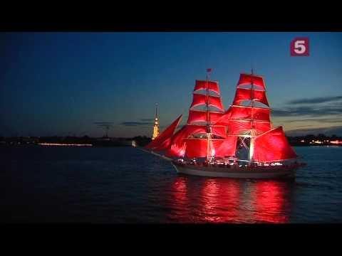 Видео: Питер  АЛЫЕ ПАРУСА 2011  5 канал  ФЕЙЕРВЕРК ШОУ