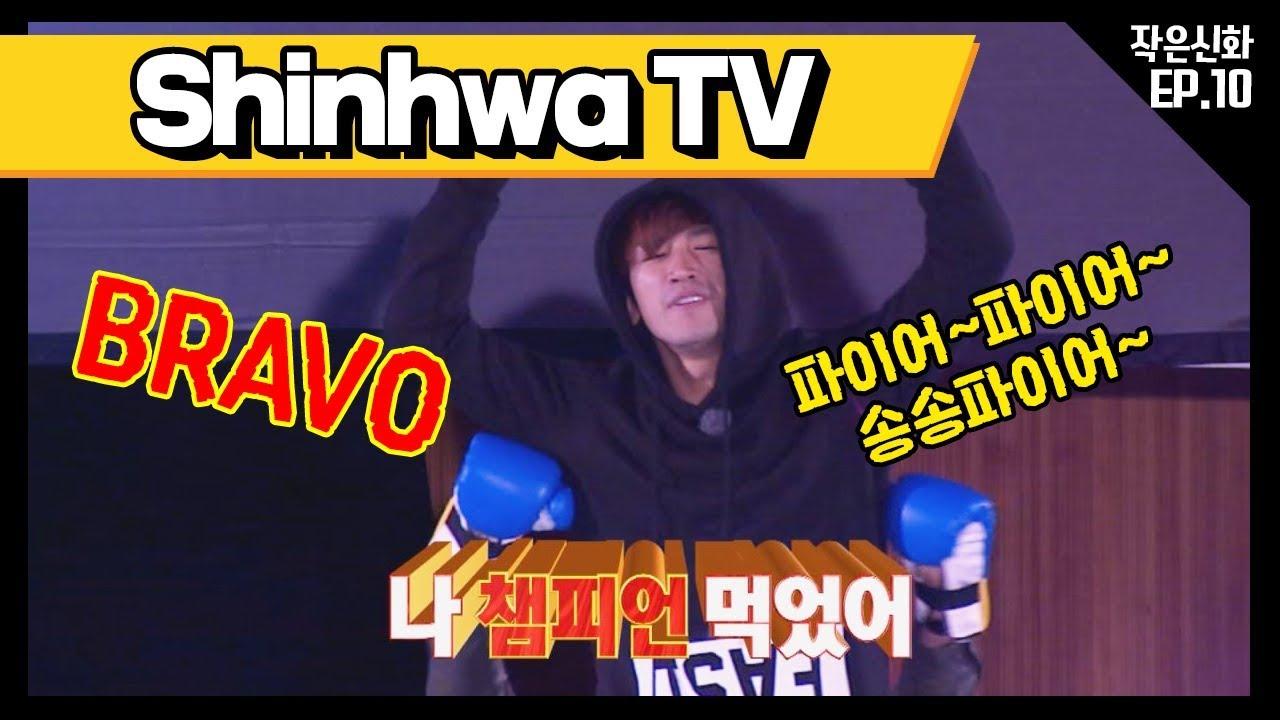 [신화방송 작은신화 10-5][Shinhwa TV2 EP 10-5] 꿈이 담긴 신화의 파이팅 넘치는 공연! 당신의 꿈을 응원합니다.