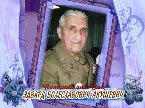 С днем рождения Вас, Эдвард Болеславович Акушевич!