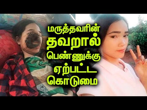 மருத்தவரின் தவறால் பெண்ணுக்கு ஏற்பட்ட கொடுமை | This Girl's Face Ruined After a Dentist Visit