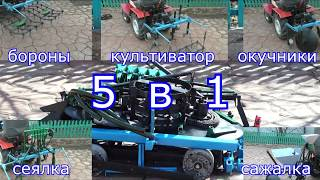 Минитрактор .Навесное оборудование 5в1. Compact Tractor Attachments