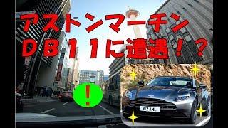 アストンマーチン DB11 に遭遇! Aston martin DB11 アストンマーチンdb11 検索動画 25