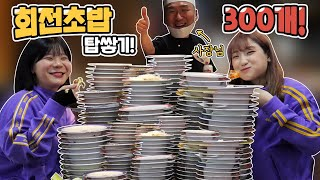 [Competitive Eating] 2 women challenged 300 pieces of sushi! Plus 3 orders of udon and fruits too!