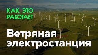 Как работает ветряная электростанция thumbnail