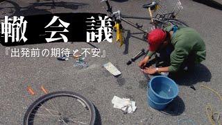 世界を走るサイクリストが自転車旅行の魅力を語ります! 久保田・茶壺・沖野が毎回ゲストを招き、自転車旅行についてトークする、【轍会議】...