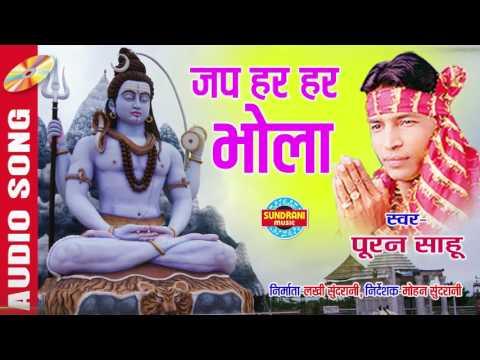 जप हर हर भोला गुरु महादेव | Singer - Puran Sahu | CG Audio Song | Lord Shiva
