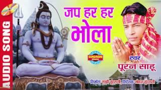 जप हर हर भोला गुरु महादेव | Singer - Puran Sahu | CG Audio Song | Lord Shiva.mp3