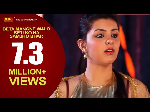 Heart Touching Hindi Song // Beta Mangne Walo Beti Ko Na Samjho Bhar // By Promila Jain