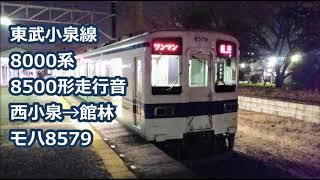 東武小泉線 8000系8500形走行音【雨の空転あり】