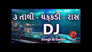 3 Tali Chakkadi Raas Dj Nonstop Garba || ૩ તાલી ચક્કડી રાસ ડીજે નોનસ્ટોપ ગરબા