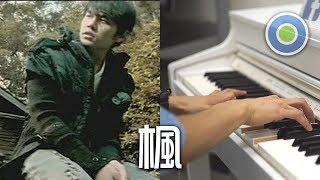 楓 2018 新鋼琴版 (主唱: 周杰倫)