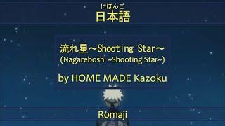 「流れ星〜Shooting Star〜」Nagareboshi ~Shooting Star~ Lyrics (日本語/Romaji) | Naruto Shippuuden Ending 1