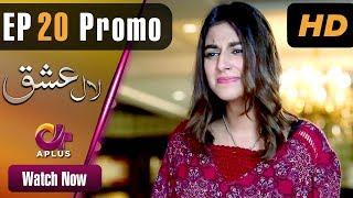 Pakistani Drama | Laal Ishq - Episode 20 Promo | Aplus Dramas | Faryal Mehmood, Saba Hameed