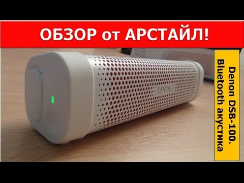 Denon DSB-100. Bluetooth NFC колонка / Арстайл /