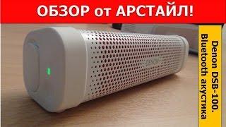 видео Denon DSB-250BT Envaya, купить портативную колонку Denon DSB-250BT Envaya