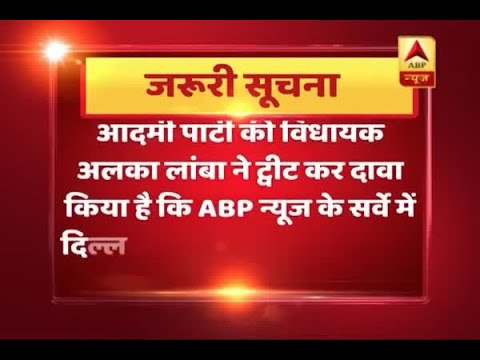 Important Notice: ABP News did not conduct survey saying AAP candidate winning Assembly po