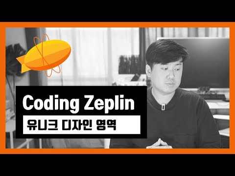 웹사이트 제작 - 제플린과 웹퍼블리싱 - psd to zeplin