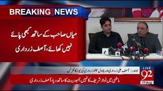 Asif Ali Zardari & Bilawal Bhutto's Press conference in Lahore - 17 August 2017 - 92NewsHDPlus