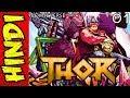 Thor Saga Part - 1 | Niffleheim | Marvel Comics In Hindi | #comicverse