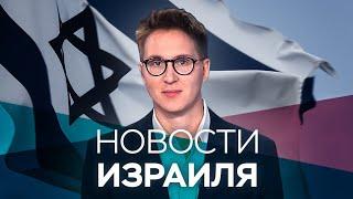Новости. Израиль / 25.11.2019