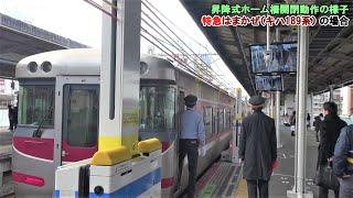 【気動車×ホームドア】JR明石駅3番のりば昇降式ホーム柵稼働開始