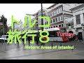 イスタンブールの歴史地域(トルコ旅行) の動画、YouTube動画。