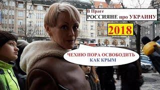 Россияне про Украину. В Праге. 2018