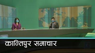 Kantipur Samachar | कान्तिपुर समाचार, २० चैत्र २०७६