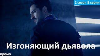 Изгоняющий дьявола 2 сезон 8 серия - Русский Тизер-Трейлер (2017) The Exorcist 2x08 Promo