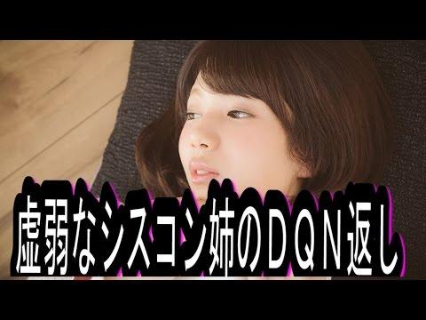 【スカッとする話】【復讐】シスコン姉「被害届は出しますから、どのみち出れませんけど。は? まだ子供だから?更生なんて無理ですよ(ニコニコ」 いじめられっ子号泣